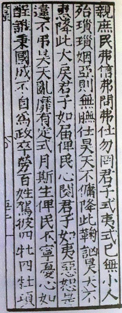Fragmento dos escritos de Kung-Fu-Tseu (Confúcio)